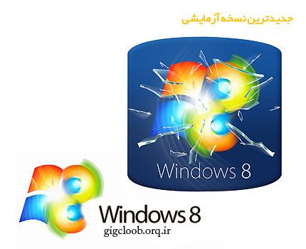Windows 8 Consumer Preview Build 8250 | نسخه آزمایشی جدید ویندوز 8